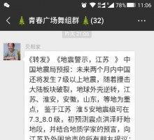 洪泽城区谣言起,请公安部门出面解释安抚。