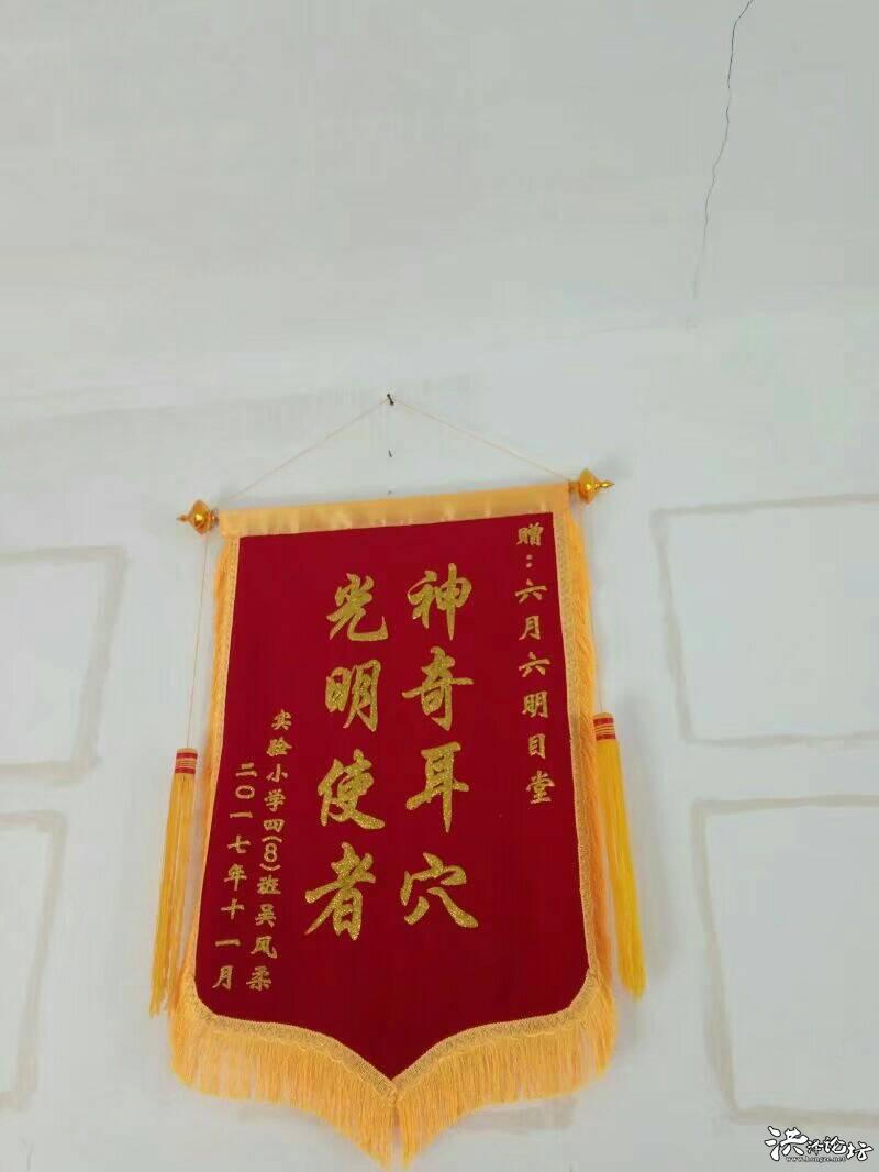 """实小门口的""""六月六明目堂""""终于迎来了学生家长赠送的第一面锦旗~~~"""