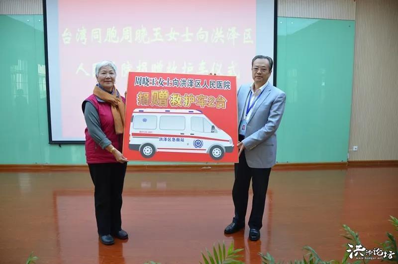 浓情十月,台胞周晓玉女士向区人民医院捐赠两辆救护车
