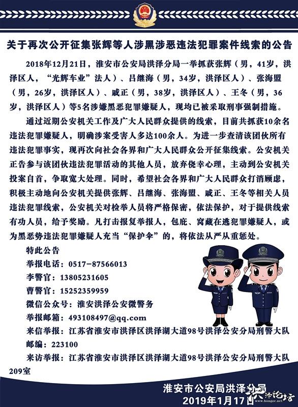 关于再次公开征集张辉等人涉黑涉恶违法犯罪案件线索的...