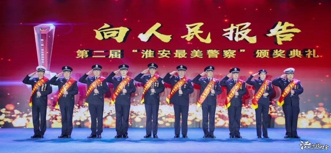 """洪泽民警荣获第二届""""淮安最美警察""""称号!"""
