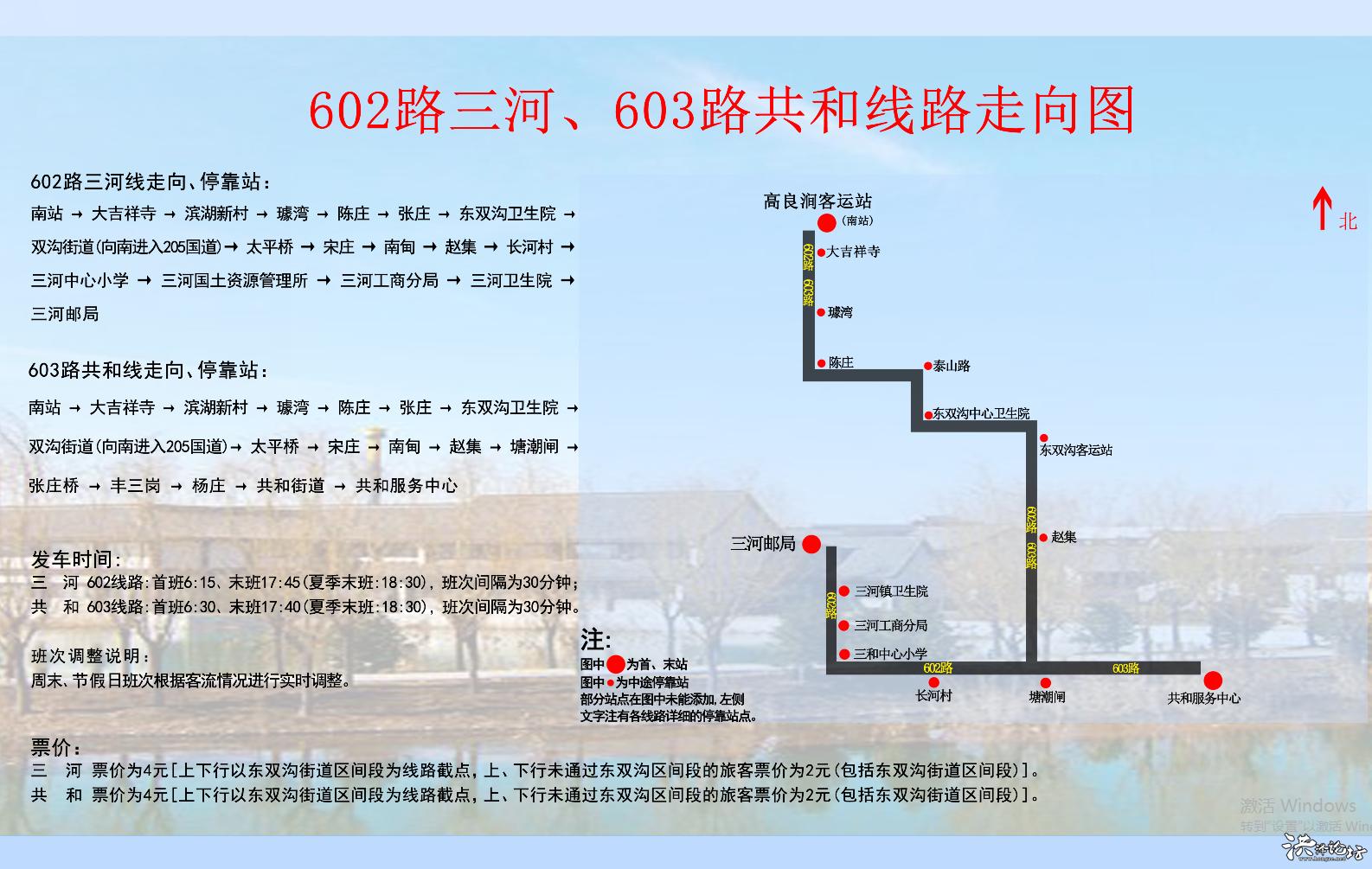 淮安市洪泽区洪泽湖公共交通有限公司各线路走向图