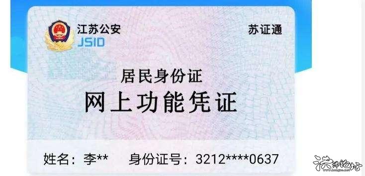"""""""淮上通""""啟用 """"居民身份證網上功能憑證""""(""""蘇證通..."""